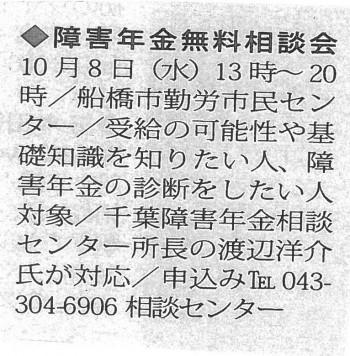 im_船橋よみうりの記事